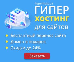 Хостинг от HyperHost