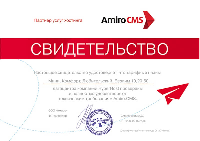 Certificate Amiro