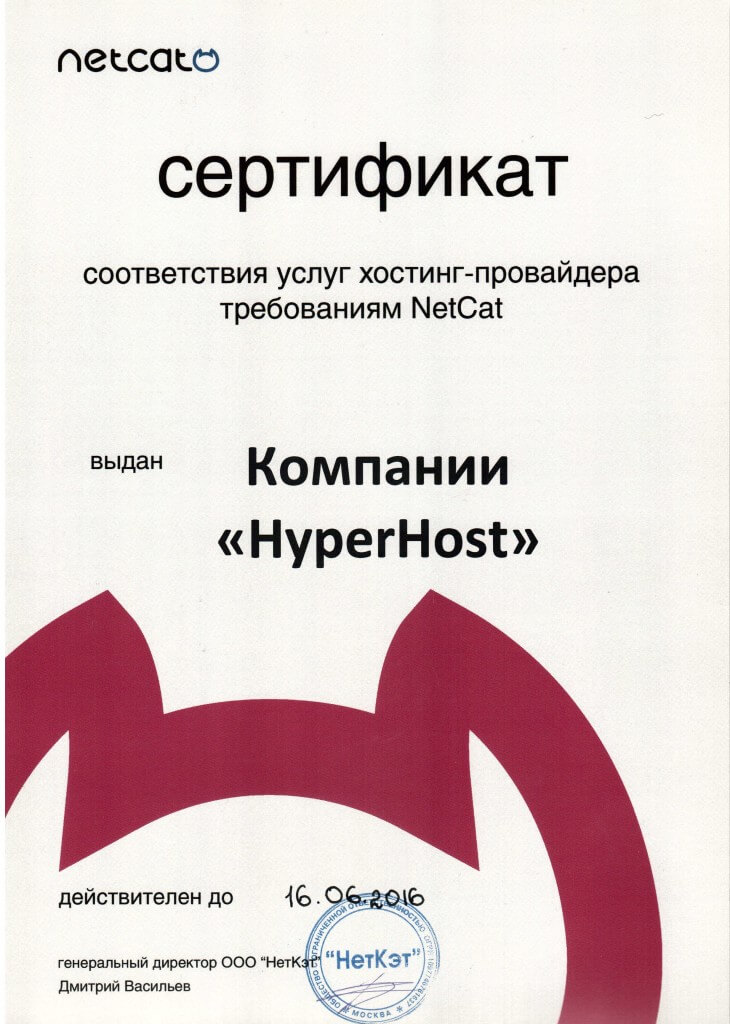 Certificate Net Cat