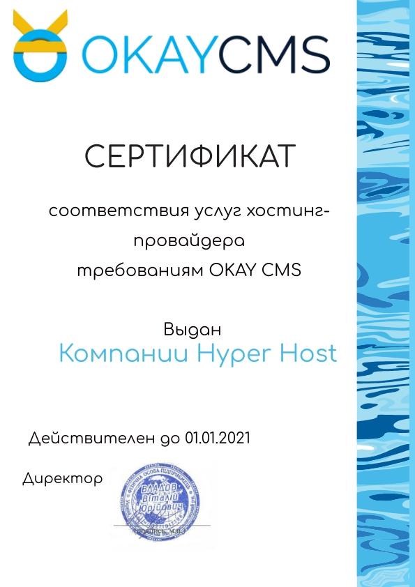 Certificate OkayCMS