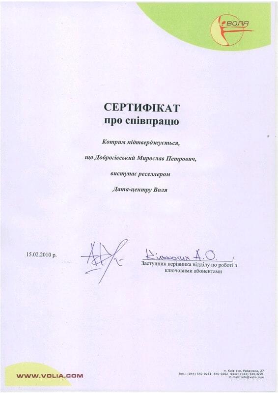 Certificate Volya