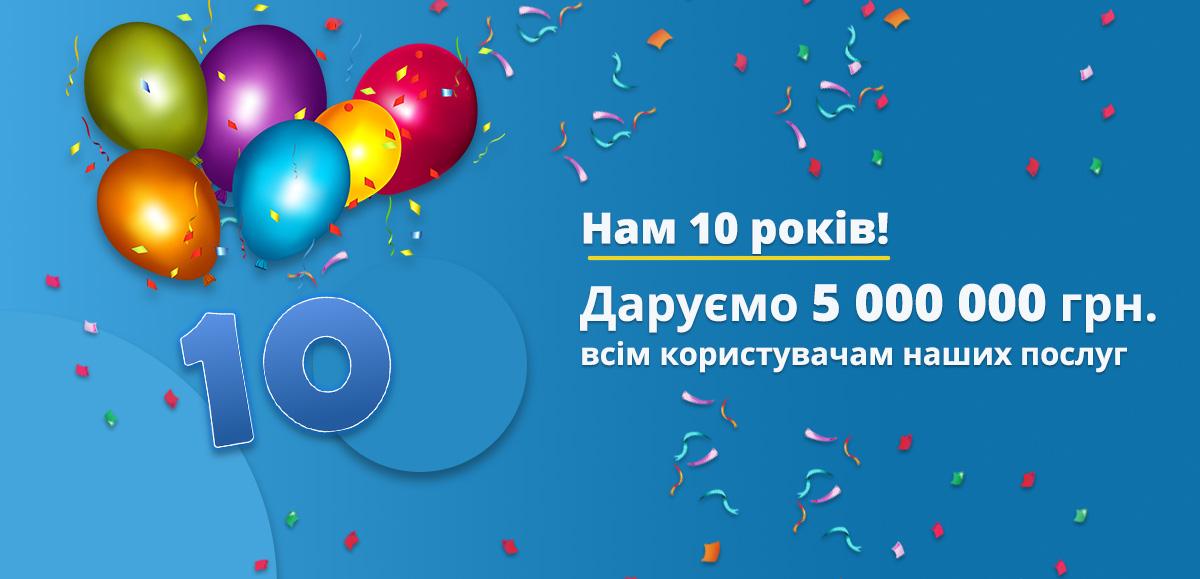 https://hyperhost.ua/img/forforums/10-years-fb.jpg
