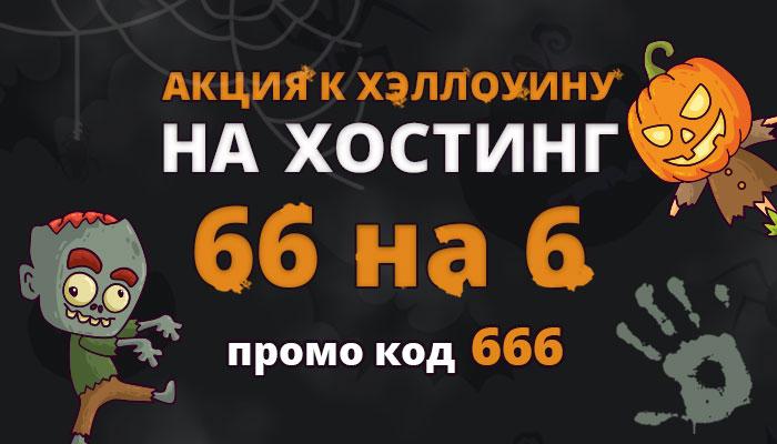 https://hyperhost.ua/img/forforums/halloweenf.jpg