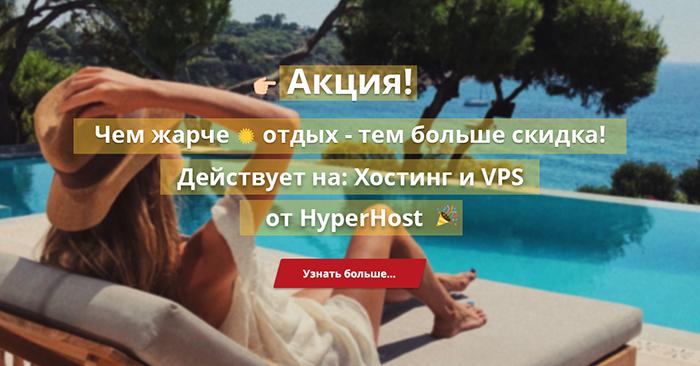 https://hyperhost.ua/img/forforums/summer-saleru.png