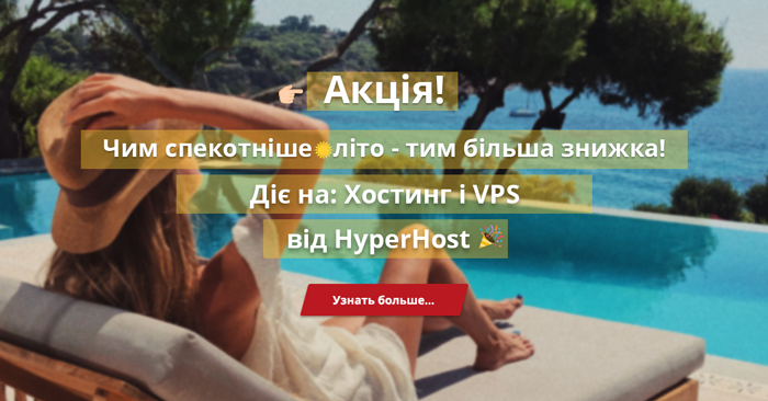 https://hyperhost.ua/img/forforums/summer-saleua.png