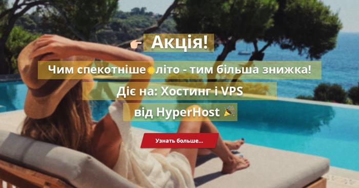 https://hyperhost.ua/img/forforums/summer-saleua.png