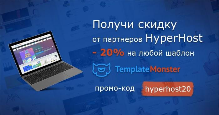 HyperHost - надежный хостинг и VPS на SSD. Честные цены-100% выгоды!