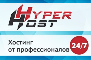 hyperhost.ua - Качественный Хостинг сайтов
