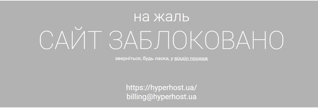 заказать украинский хостинг